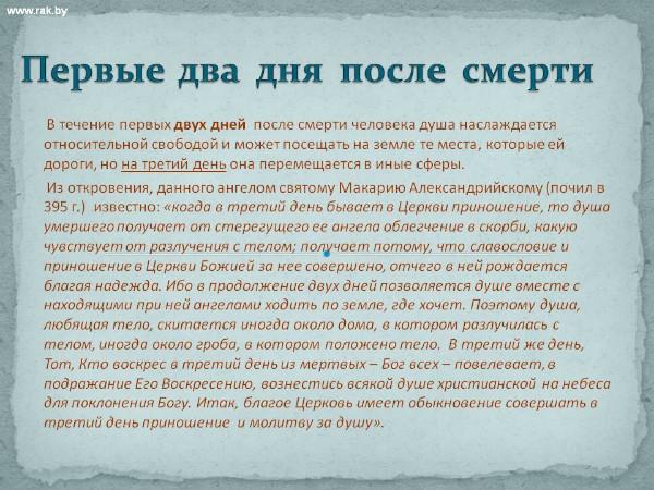 Православные родительские субботы в 2017 году какого